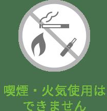 喫煙・火気使用はできません
