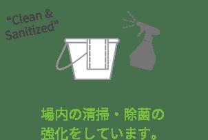 場内の清掃・除菌の強化をしています。