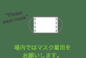 場内ではマスク着用をお願いします。