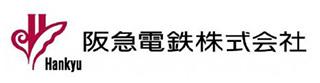 阪急電鉄株式会社